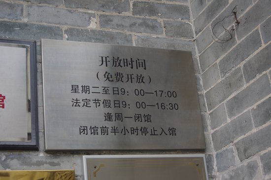 Deng Shichang Museum: Closed Mondays, open from 9 to 5, except public holdays when it closes at 4:30.