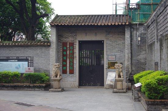 Deng Shichang Museum