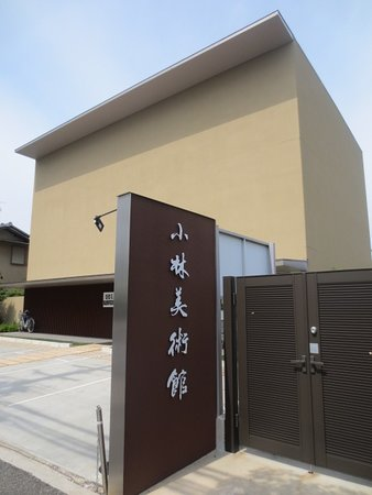 Kobayashi Art Museum