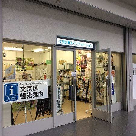 ‪Bunkyo-ku Tourist information Center‬