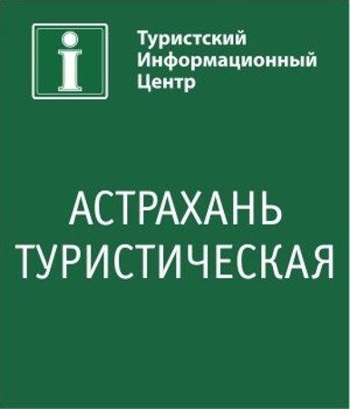 Астрахань, Россия: Астраханский туристско-информационный центр консультирует туристов о пребывании в Астрахани
