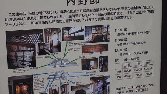 Odawara Itabashi Uchino-tei: 内野邸の説明