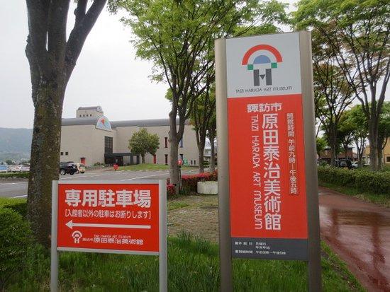 Taizi Harada Art Museum: 案内看板