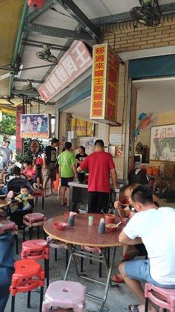 王罔麵線糊:店裡面空間蠻大,座位蠻多,但是用餐時間人潮也是很多唷!