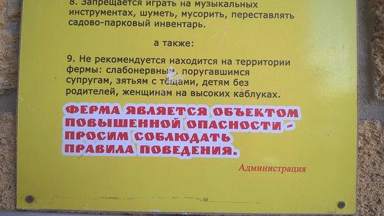 Ethno Perk New Vasyuki: Первая надпись на пути посетителя сразу настраивает на юмористический лад