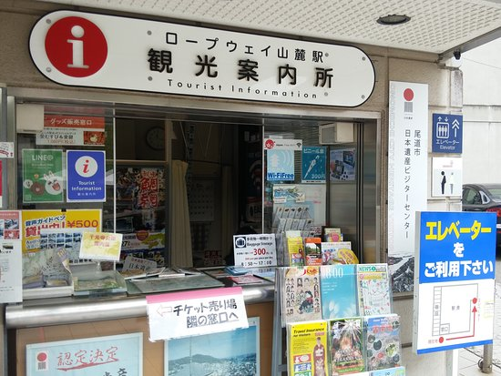 Ropeway Sanroku Station Tourist Information Center