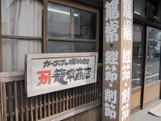 Katsuobushi Museum (Kagotsune)