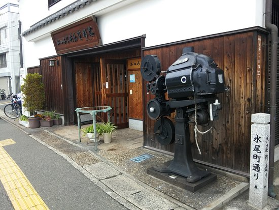 Onomichi Motion Picture Museum