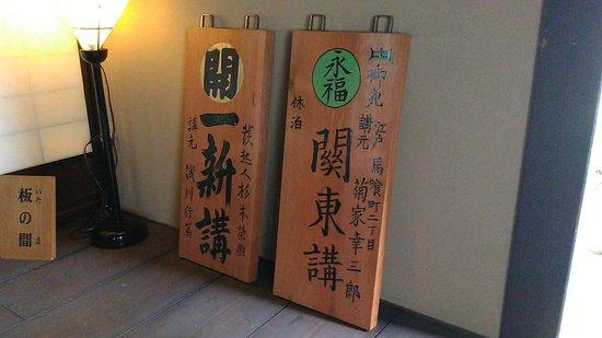Hatago Kinokuniya照片