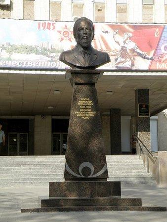 Monument to Popov
