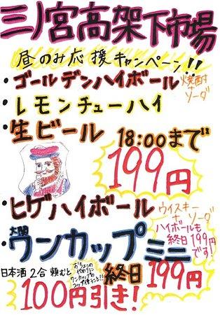 Sannomiya Kokashita Ichiba: 毎日、昼のみがお得!