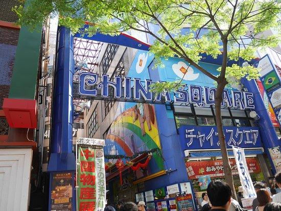 China Square