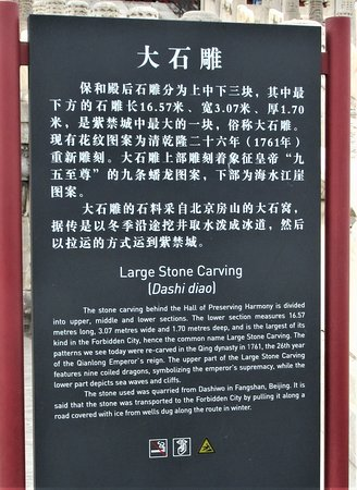 Hall of Preserving Harmony (Baohedian): Description of stone carving behind the Hall of Preserving Harmony.