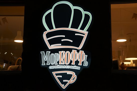 MorCOFFee: Вечерняя МорКОФФь