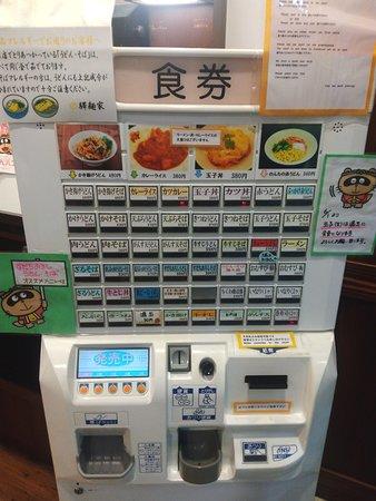 Ekimenya Saijyo Station: The coupon machine