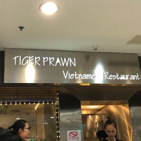 Foto de Tiger Prawn (Huifudong Road)