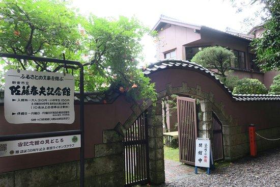 Sato Haruo Memoria Museum