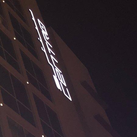 阿布扎比亚斯岛中心罗塔纳酒店照片
