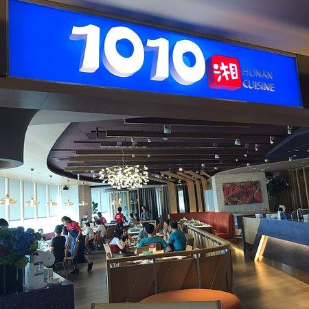 Imagen de 1010 Hunan Cuisine- Danshui Store