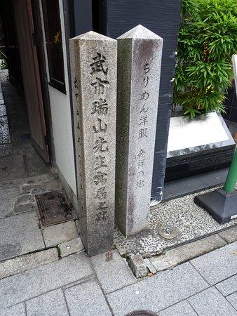 Cherimen Yofuku Place of Origin: 木屋町通りのお店の前です