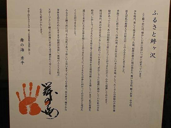 Ajiga Sawa Sumo Museum: 開館に際して舞の海からの挨拶文