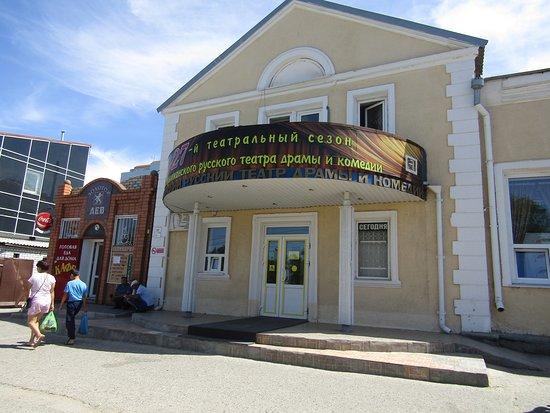 Republican Russian Drama and Comedy Theater