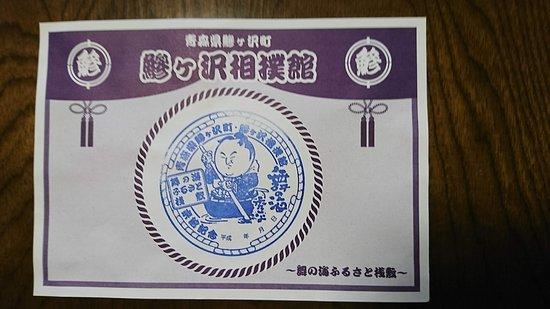 Ajiga Sawa Sumo Museum: 記念スタンプ