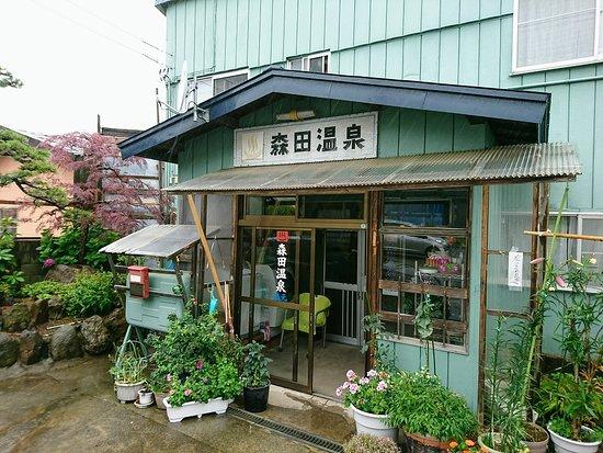 Tsugaru, Jepang: 森田温泉の外観