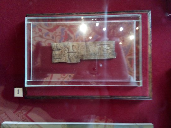 State Historical Museum: Берестяная грамота из Новгорода