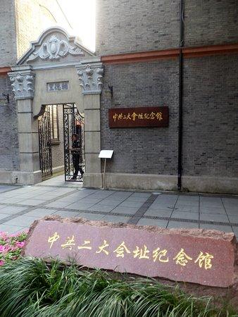 上海中共二大和平民女校旧址