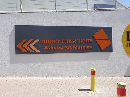 Ashdod, Ισραήλ: Signage near the parking