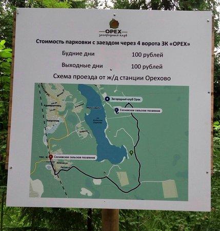 Norway Park Orekh: Общая схема