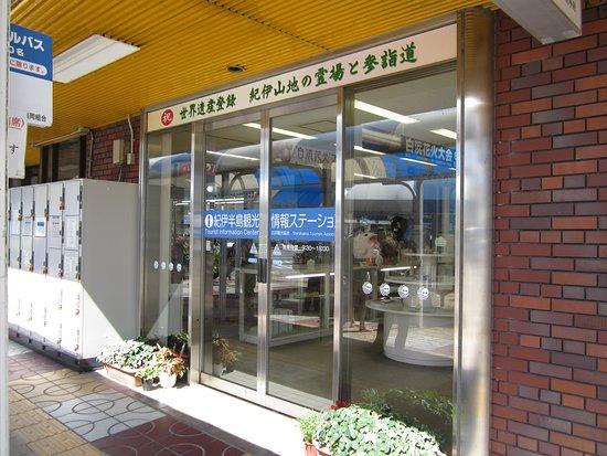 Kiihanto Tourist Information Station