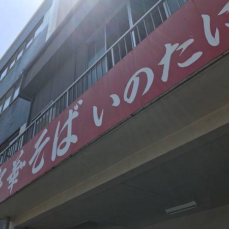 徳島ラーメンの代表店
