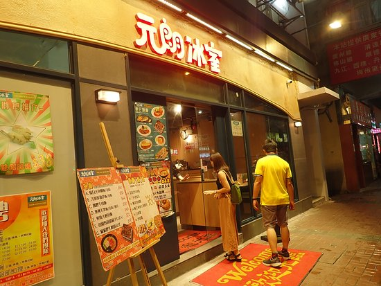 Yuen Long Bistro (Cheung Sha Wan): Shop name