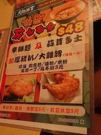 Yuen Long Bistro (Cheung Sha Wan): menu