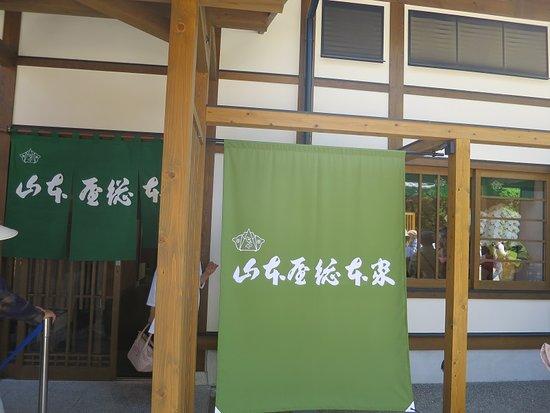 Kinshachi Yokocho Front Gate Area Yoshinao Zone