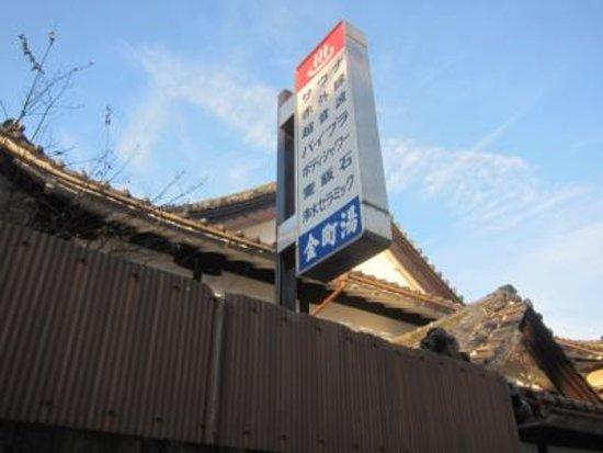 Katsushika, Japan: レトロな作り