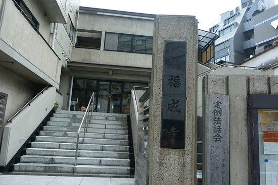 Fukujo-ji Temple
