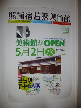 Kumagawajuku Wakasa Museum