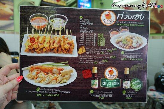 Kuang Heng - Pratunam Chicken & Rice: menu