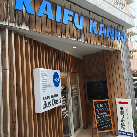 Kiafu Kanko