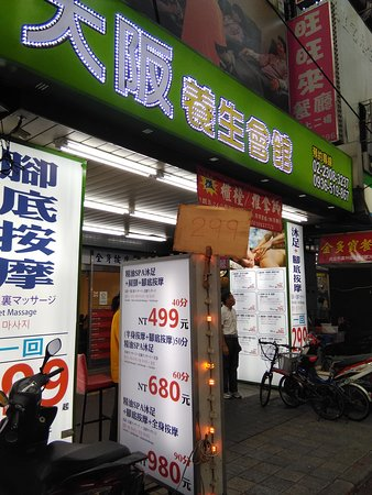 大阪健康馆
