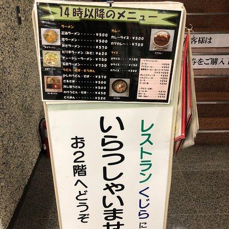 Shintotsukawa-cho, Japan: くじら