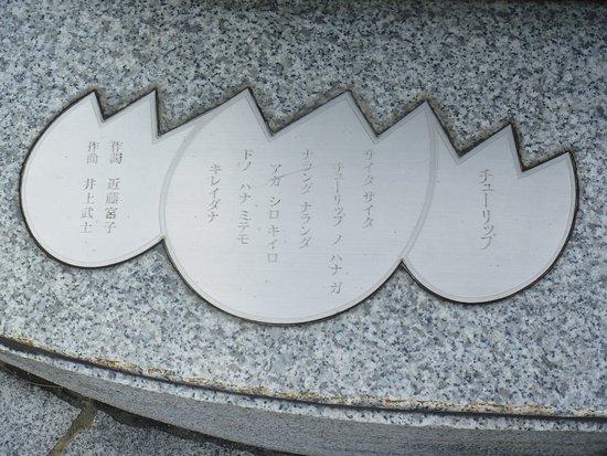 Inoue Takeshi Doyohi