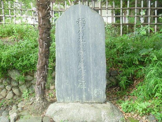 Reigen Inari Shrine