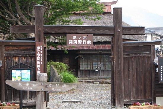 Sarugakyo Sekisho Memorial Museum