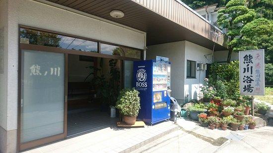 Kumagawa Yokujo