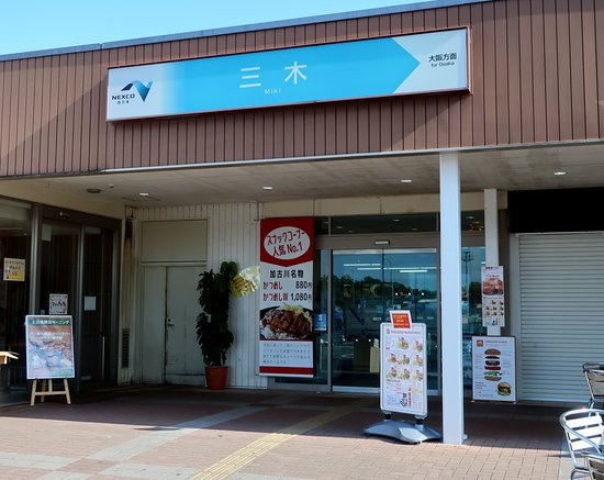 Miki Highway Rest Area