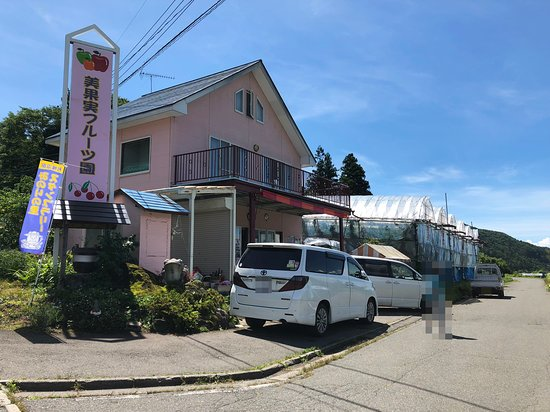 Numata, Japan: 美果実農園外観